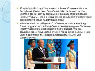 16 декабря 1991 года был принят: «Закон. О Независимости Республики Казахстан
