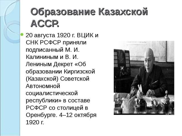Образование Казахской АССР. 20 августа 1920 г. ВЦИК и СНК РСФСР приняли подпи...