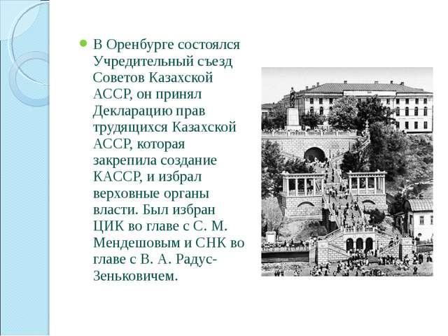 В Оренбурге состоялся Учредительный съезд Советов Казахской АССР, он принял Д...