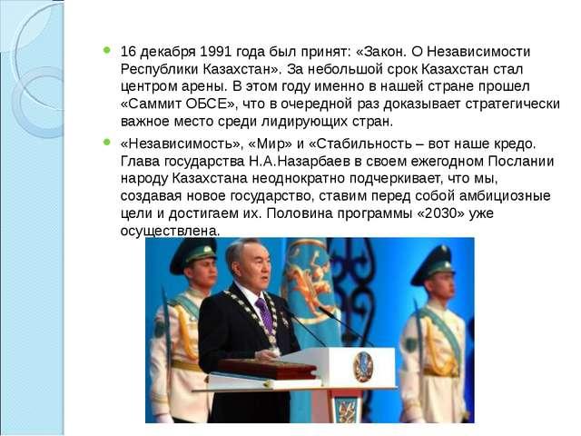 16 декабря 1991 года был принят: «Закон. О Независимости Республики Казахстан...