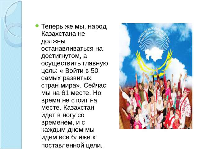 Теперь же мы, народ Казахстана не должны останавливаться на достигнутом, а ос...