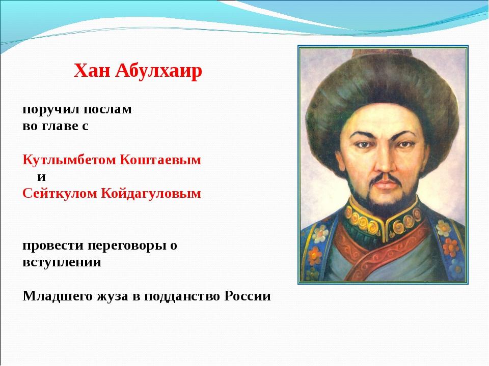Хан Абулхаир поручил послам во главе с Кутлымбетом Коштаевым и Сейткулом Кой...