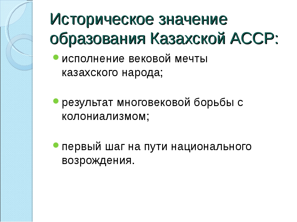 Историческое значение образования Казахской АССР: исполнение вековой мечты к...