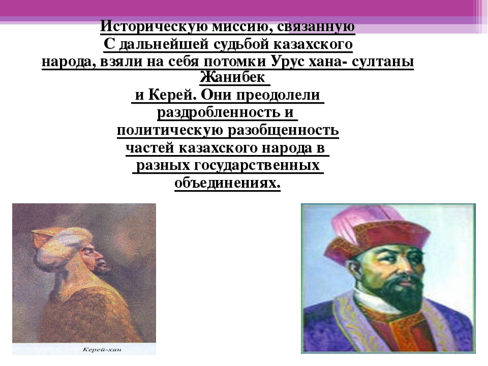 Историческую миссию, связанную С дальнейшей судьбой казахского народа, взяли...