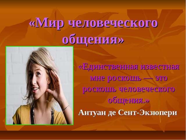 «Мир человеческого общения» «Единственная известная мне роскошь — это роскошь...