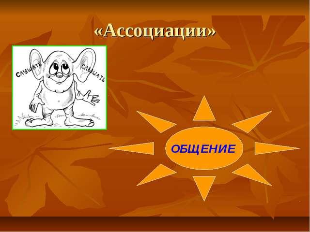«Ассоциации» ОБЩЕНИЕ