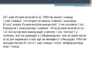 18 қазан Рухани келісім күні. 1992-ші жылы қазанда Қазақстанның сол кездегі а