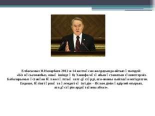 Елбасымыз Н.Назарбаев 2012 ж 14 желтоқсан жолдауында айтып өткендей: «Біз мұ