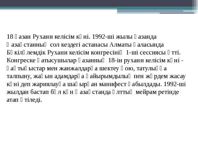 18 қазан Рухани келісім күні. 1992-ші жылы қазанда Қазақстанның сол кездегі а...