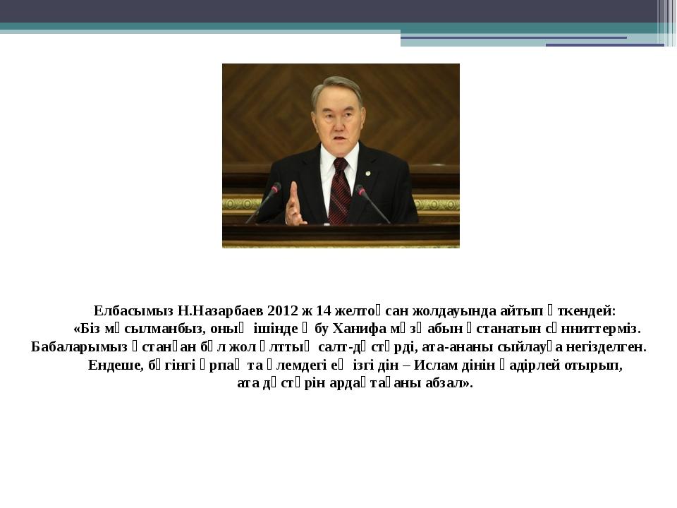 Елбасымыз Н.Назарбаев 2012 ж 14 желтоқсан жолдауында айтып өткендей: «Біз мұ...