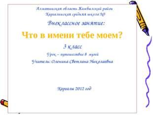 Алматинская область Жамбылский район Каргалинская средняя школа №3     Алмат