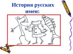 История русских имен:  Шуба топор дурак