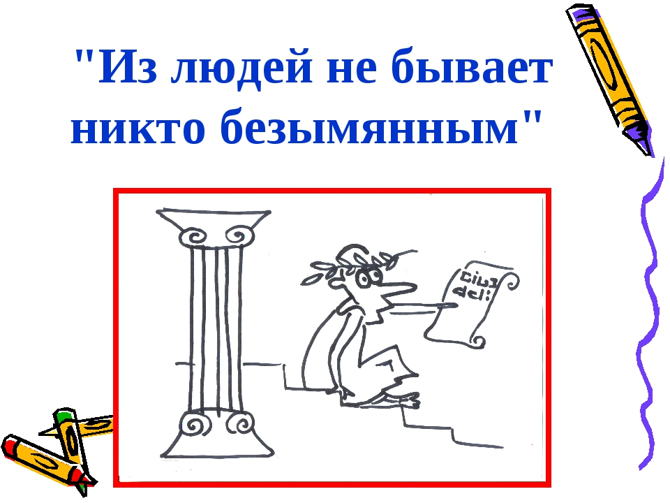 """""""Из людей не бывает никто безымянным""""  греки"""