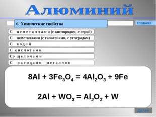 * 6. Химические свойства 4Аl + 3O2 = 2Al2O3 t 2Al + 3S = Al2S3 C н е м е т а