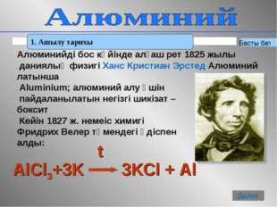 * 1. Ашылу тарихы Басты бет Далее Алюминийді бос күйінде алғаш рет 1825 жылы
