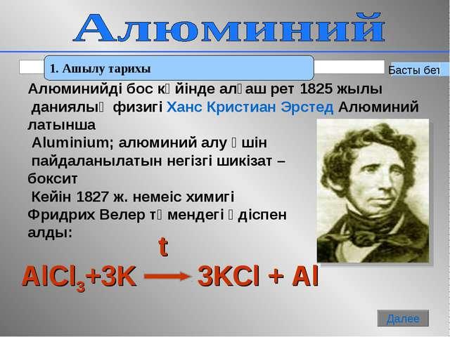 * 1. Ашылу тарихы Басты бет Далее Алюминийді бос күйінде алғаш рет 1825 жылы...
