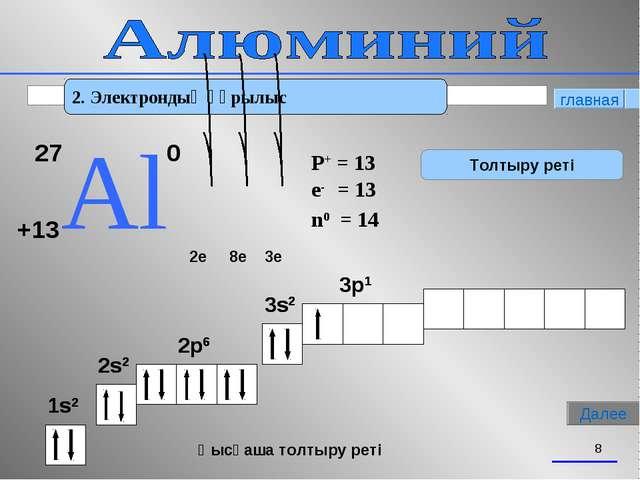 * 2. Электрондық құрылыс 27 Аl +13 0 2e 8e 3e 1s2 2s2 2p6 3s2 3p1 Қысқаша тол...