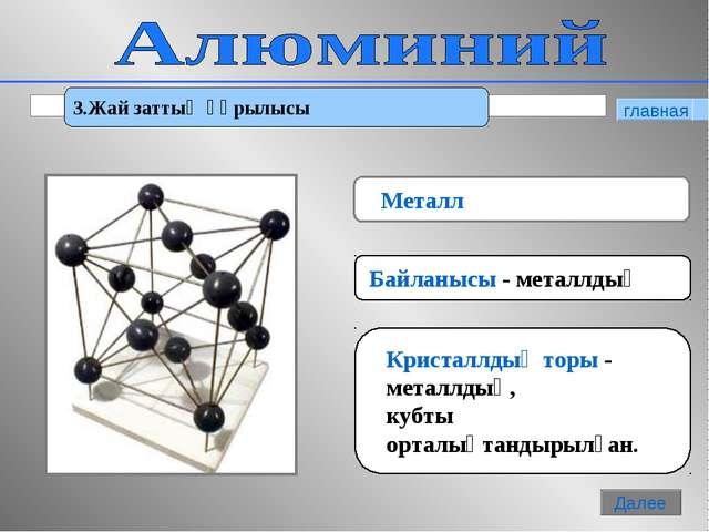 * 3.Жай заттың құрылысы Металл Байланысы - металлдық Кристаллдық торы - метал...