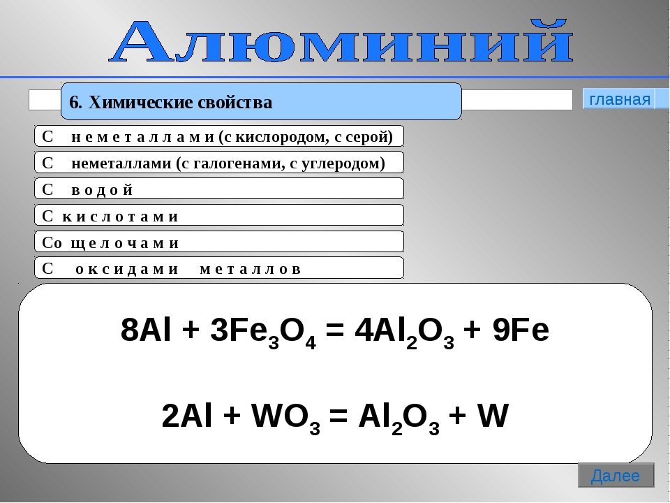 * 6. Химические свойства 4Аl + 3O2 = 2Al2O3 t 2Al + 3S = Al2S3 C н е м е т а...