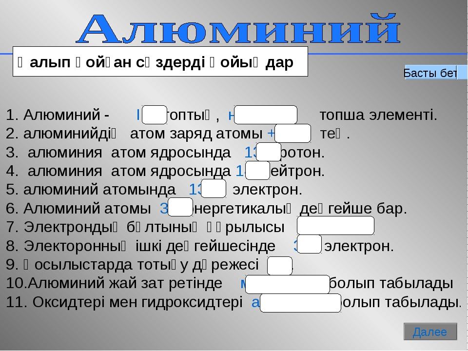 * Басты бет Қалып қойған сөздерді қойыңдар Алюминий - III топтың, негізгі топ...
