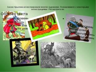 Басню Крылова иллюстрировали многие художники. Познакомимся с некоторыми илл