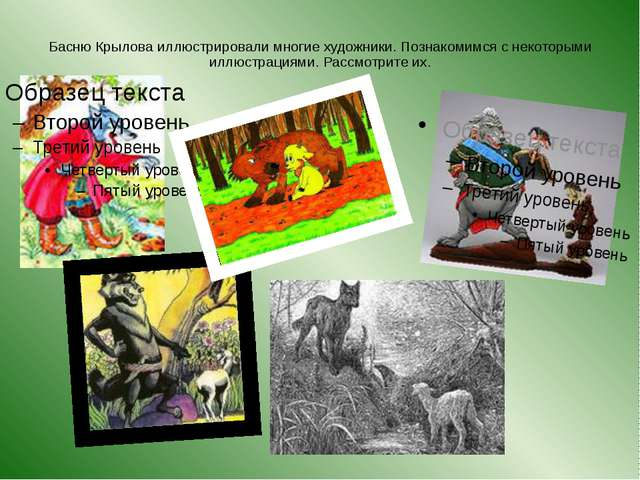 Басню Крылова иллюстрировали многие художники. Познакомимся с некоторыми илл...