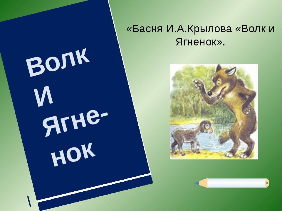 «Басня И.А.Крылова «Волк и Ягненок». Волк И Ягне-нок