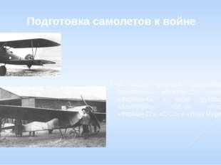 Подготовка самолетов к войне К числу военных самолетов были причислены «Блери