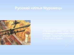 Русский «Илья Муромец» Первым специализированным бомбардировщиком стал «Илья