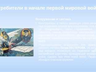 Истребители в начале первой мировой войны Вооружение и тактика Конструкторы и