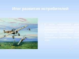Итог развития истребителей В итоге напряженной деятельности инженеров и фронт