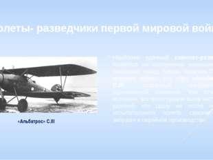 Самолеты- разведчики первой мировой войны Наиболее удачный самолет-разведчик