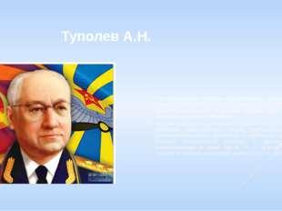 Туполев А.Н. Под руководством Туполева спроектировано свыше 100 типов самолёт