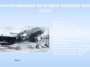 дальняя авиация во второй мировой войне СССР Ил-4 Двигатели: М-88 мощность, л
