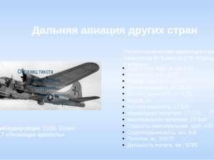 Дальняя авиация других стран Бомбардировщик США Боинг B-17 «Летающая крепость