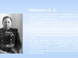 Лавочкин С. А. был одним из инициаторов и участников создания советского совр