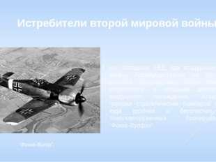 Истребители второй мировой войны На Западном ТВД, где воздушные бои велись пр