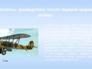 Самолеты- разведчики после первой мировой войны В 1927 году в серию был запущ