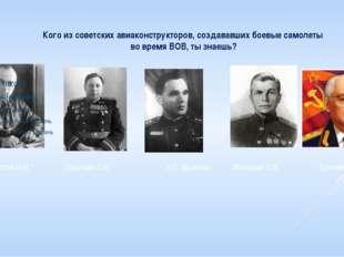 Кого из советских авиаконструкторов, создававших боевые самолеты во время ВОВ