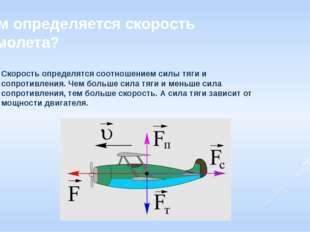 Чем определяется скорость самолета? Скорость определятся соотношением силы тя
