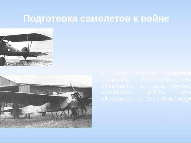 Подготовка самолетов к войне К числу военных самолетов были причислены «Блери...