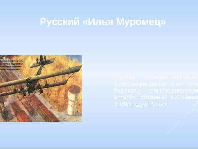 Русский «Илья Муромец» Первым специализированным бомбардировщиком стал «Илья...