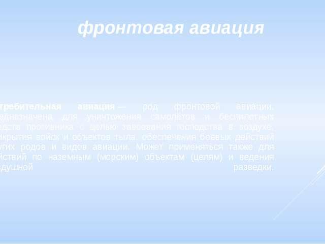 фронтовая авиация Истребительная авиация— род фронтовой авиации. Предназначе...