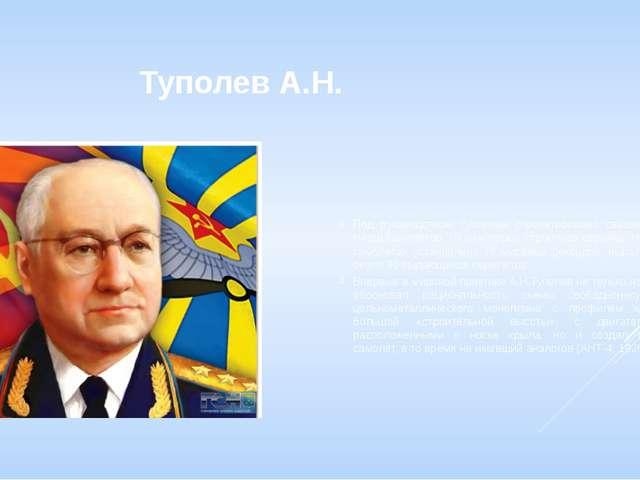 Туполев А.Н. Под руководством Туполева спроектировано свыше 100 типов самолёт...