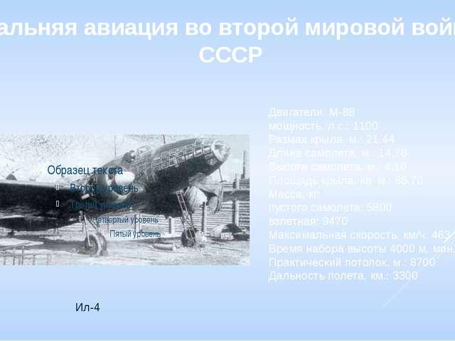 дальняя авиация во второй мировой войне СССР Ил-4 Двигатели: М-88 мощность, л...
