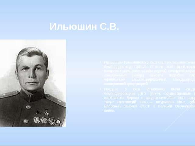 Ильюшин С.В. Первенцем Ильюшинского ОКБ стал экспериментальный бомбардировщик...