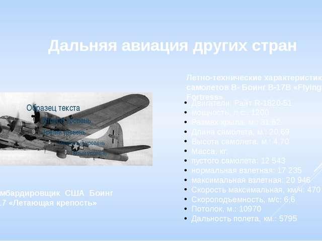 Дальняя авиация других стран Бомбардировщик США Боинг B-17 «Летающая крепость...