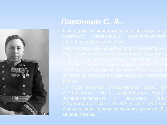 Лавочкин С. А. был одним из инициаторов и участников создания советского совр...