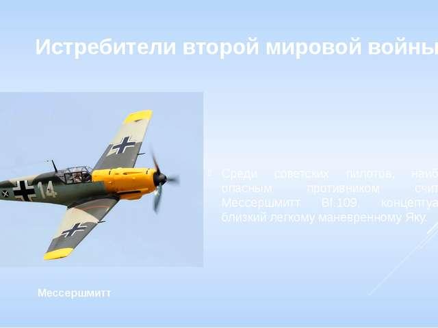 Истребители второй мировой войны Среди советских пилотов, наиболее опасным пр...