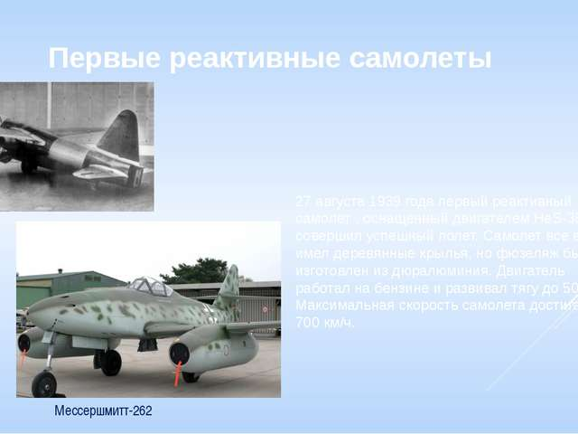 Первые реактивные самолеты 27 августа 1939 года первый реактивный самолет , о...